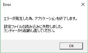 """Error"" error (Japanese)"